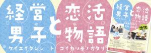 経営男子と恋活物語S1画像