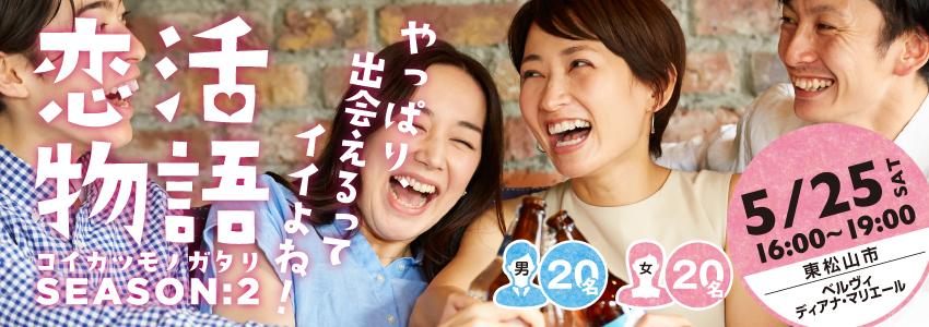 恋活物語2